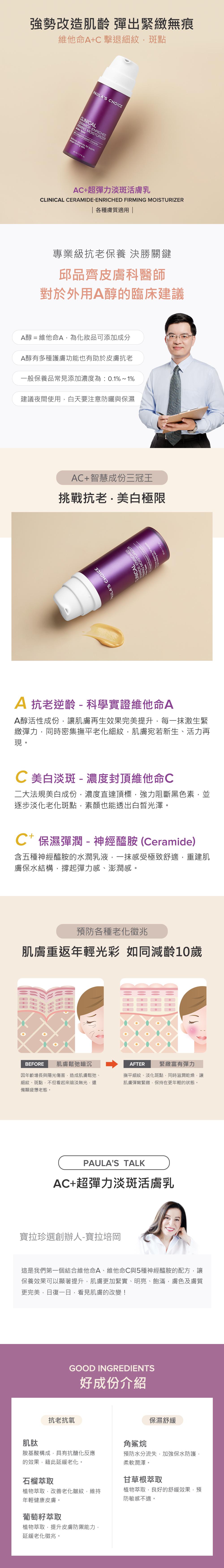 AC+超彈力淡斑活膚乳