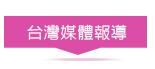 台灣媒體報導